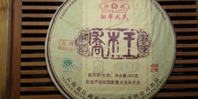 *2012* Organischer Arbor King Pu-Erh-Teekuchen (roher), 500g