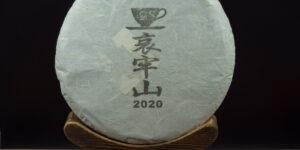 "*2020* TS Ailao Shan ""Wilder Teebaum"" Sheng Pu-Erh (roher) Teekuchen"
